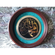 """Sura """"Allah, your greatness is boundless"""""""